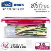 【樂扣樂扣】Bisfree系列晶透抗菌保鮮盒/長方形2.0L