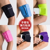 運動臂包 新型運動手機臂包套戶外男女款跑步貼身手機包健身騎行迷你手臂帶【快速出貨】