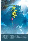 元尊(第一卷):蟒雀吞龍