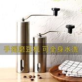 手搖磨豆機不銹鋼家用小型咖啡豆研磨機手磨咖啡機 【免運快出】