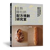 狂熱麵包師配方規劃研究室:跳脫常理,逆向思考,一本理想麵包的進階工程學