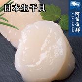 ★母親節狂歡★【日本北海道】生食級干貝(200g±5%/包)M#刺身#乾煎#生干貝#正日本防偽標籤