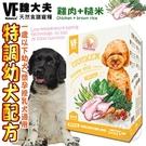 此商品48小時內快速出貨》美國VF魏大夫》特調幼犬雞肉+米配方-1.5kg