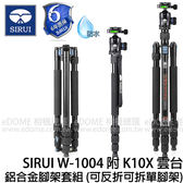 SIRUI 思銳 W-1004 附K10X+腳架套 防水 鋁合金腳架 (24期0利率 免運 立福公司貨) 可反折 可拆成單腳架
