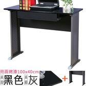 Homelike 格雷100x40工作桌 亮面烤漆(附抽屜) 黑桌面/灰腳