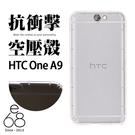 E68精品館 空壓殼 HTC One A9 手機殼 透明殼 四角 氣囊 防摔殼 軟殼 保護殼 保護套 氣墊殼 軟殼