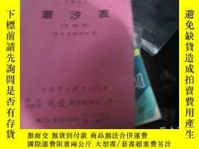 二手書博民逛書店罕見潮汐表(魚釣用)Y228695 潮汐表(魚釣用) 潮汐表(魚