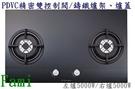 Electrolux 伊萊克斯 EGT7627CKN 玻璃雙口瓦斯爐