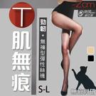 【衣襪酷】T肌無痕 勁韌 無褲型彈性絲襪 棉質褲底片 無痕科研 台灣製 蒂巴蕾