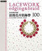 (二手書)初學者蕾絲編織浪漫花卉裝飾帶(100)