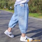 男童褲子新款男孩燈籠褲薄款防蚊褲洋氣潮夏季兒童牛仔褲【小橘子】