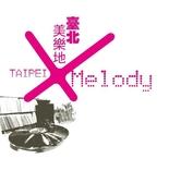 (二手書)臺北美樂地Taipei Melody