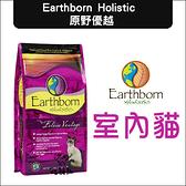 Earthborn原野優越[室內貓配方,2.27kg,美國製]