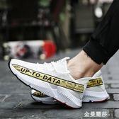 透氣男士網面運動鞋男鞋韓版潮流網鞋小白休閒鞋學生板鞋 金曼麗莎