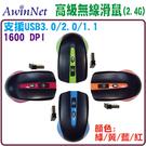 高級無線滑鼠USB3.0 1600DPI