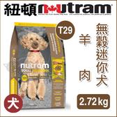 [寵樂子]《紐頓NUTRAM》無穀全能系列 - 無穀迷你犬T29 羊肉 2.72kg / 狗飼料