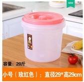 米桶家用30 斤塑料密封廚房20 斤收納面粉桶10kg15kg 防蟲防潮裝米桶ATF 錢夫人