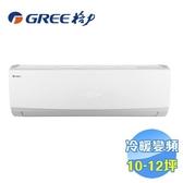 格力 GREE 精品型 冷暖變頻一對一分離式冷氣 GSDP-72HO / GSDP-72HI