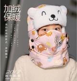 冬天兒童帽子男童女童冬季小孩雷鋒帽護脖加厚保暖棉帽防風護耳帽