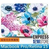 【妃航】Macbook Pro/Retina 15 綻放花朵 彩繪/插畫/多款 蘋果 筆電 保護殼/彩殼 贈鍵盤膜