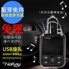 【NAKAY】藍牙免持車用音響轉換器(NAB-70)附遙控器
