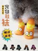 狗狗襪子防滑防水襪泰迪腳套狗鞋套防抓金毛襪大型犬寵物鞋襪隔音 優家小鋪