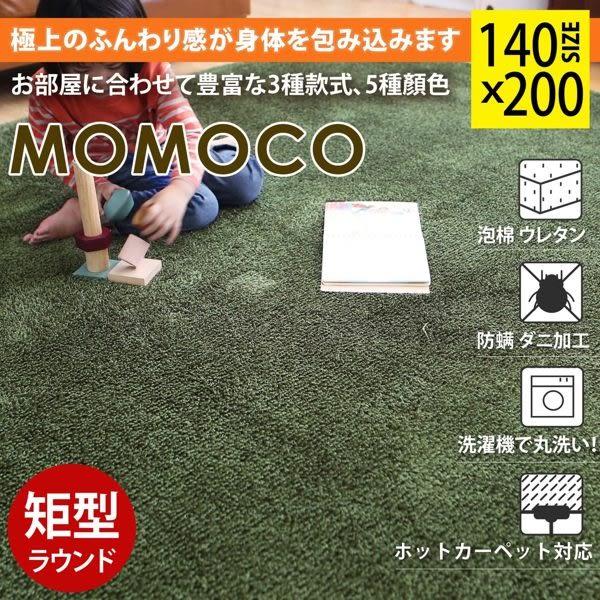 地毯 momoco桃子混粗細長纖絨毛140X200公分地毯 / 地墊-5色 / MODERN DECO