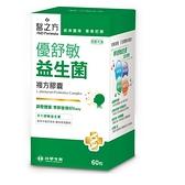 醫之方-優舒敏益生菌複方膠囊60粒