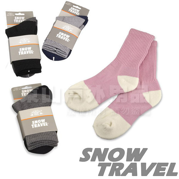 Snow Travel 雪之旅 AR-59多色可選 美麗諾羊毛襪/雪襪 透氣排汗襪/保暖襪/登山襪/雪地襪