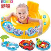INTEX兒童新生嬰兒游泳圈座圈寶寶坐圈小孩遮陽救生浮圈新款gogo購