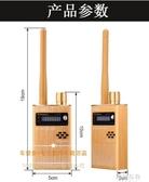 屏蔽器 防竊聽反監聽信號探測器手機無線防屏蔽反干擾檢測儀設備 雙12