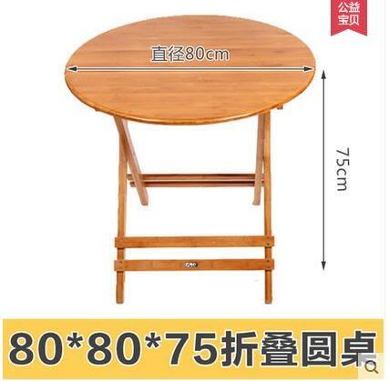 竹雅薈楠竹折疊桌書桌可折疊小方桌簡易餐桌實木桌子吃飯桌【★圆桌80*80*75】
