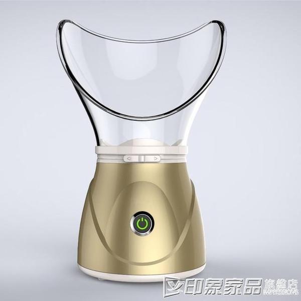蒸臉器納米噴霧補水儀蒸面熱噴蒸汽機美容儀加濕器蒸臉儀家用 印象家品