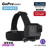 【建軍電器】TELESIN 頭帶 配件 頭部綁帶 GoPro 適用 HERO8 7 6 5 全系列