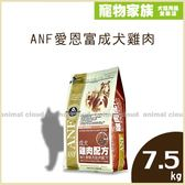 寵物家族-ANF愛恩富成犬雞肉7.5kg (大顆粒/小顆粒)-送ANF愛恩富犬400g*3(口味隨機)
