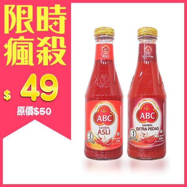 印尼 ABC 辣椒醬 335ml 兩款供選 ☆巴黎草莓☆