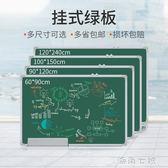 留言板索頓小黑板掛式家用教學培訓白板磁性單雙面綠板掛式辦公 海角七號