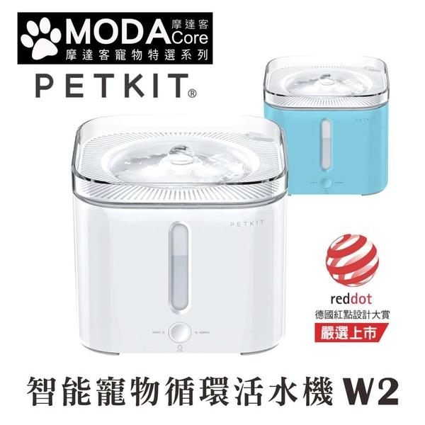 摩達客寵物-Petkit佩奇 智能寵物循環活水機W2-白色-德國紅點設計大獎(現貨+預購)