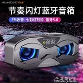 藍芽喇叭M5無線藍芽音響雙喇叭連手機小型迷你音響便攜式超重低音炮 快速出貨