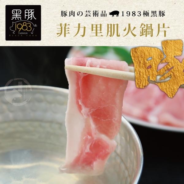 【超值免運】台灣神農1983極黑豚-菲力里肌火鍋肉片4盒組(200公克/1盒)