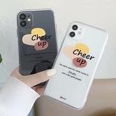蘋果 iphone12 Pro Max 12Mini iphone11 XR XS MAX iX i8+ i7+ SE 韓系乾杯 手機殼 全包邊 軟殼 保護殼