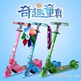 滑板車兒童3-6歲小孩三輪折疊閃光踏板車滑滑車升降玩具車 新年禮物YYJ