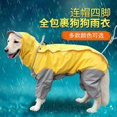 雙12購物節狗雨衣大型犬金毛大狗雨衣狗雨衣中型犬防水