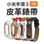 【A0101】小米手環3真皮錶帶 真皮腕帶 小米手環3腕帶 皮革錶帶 專用腕帶 小米腕帶 替換腕帶