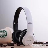 頭戴耳機 無線藍芽耳機頭戴式vivo華為OPPO蘋果重低音游戲耳麥電腦手機通用 快速出貨