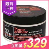 希臘 mea natura 美娜圖塔 紅石榴彈力護色髮膜(250ml)【小三美日】原價$440