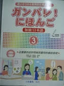 【書寶二手書T5/語言學習_PIN】加油!日本語(3)_高津正照_有光碟