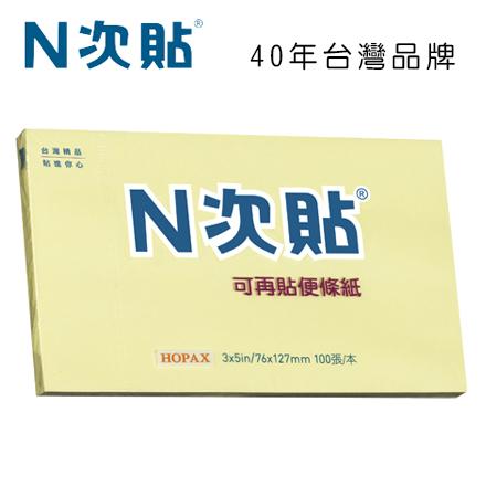"N次貼 61127 標準型可再貼便條紙 3""x5""(76x127mm),黃 100張/本"