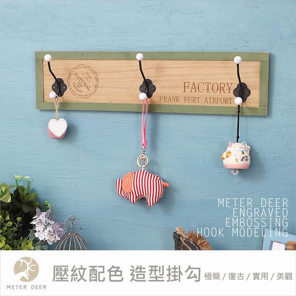 掛勾 壁掛鈎收納 壓紋配色造型(A款) 3勾掛衣帽包架 牆面設計木質感鄉村裝飾掛鉤-米鹿家居