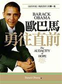 (二手書)歐巴馬勇往直前